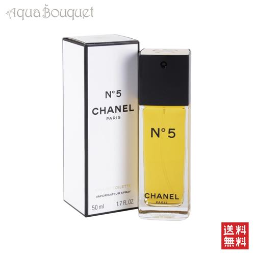 シャネル NO.5(N°5) オードトワレ 50ml CHANEL NO.5 EDT [4552]
