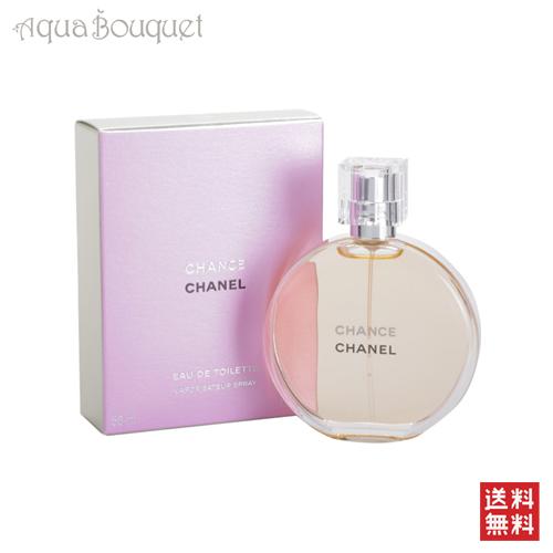 シャネル チャンス オードトワレ 50ml CHANEL CHANCE EDT [4500]