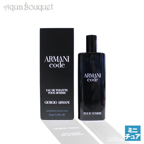 4fc8cec6a2 ジョルジオ アルマーニ アルマーニ コード オードトワレ 15ml GIORGIO ARMANI ARMANI CODE EDT