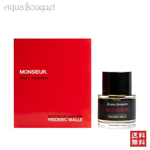 フレデリック マル ムッシュー 50ml FREDERIC MALLE MONSIEUR [2913]