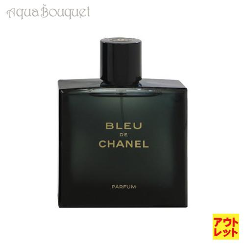 (アウトレット)シャネル ブルードゥシャネル パルファン 100ml CHANEL BLEU DE CHANEL PARFUM [71801]