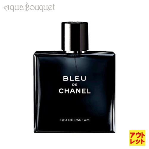 (アウトレット)シャネル ブルードゥシャネル オードパルファム 100ml CHANEL BLEU DE CHANEL EDP [3607]