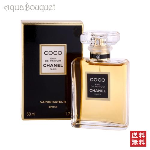 シャネル ココ オードパルファム 50ml CHANEL COCO EDP [4308]