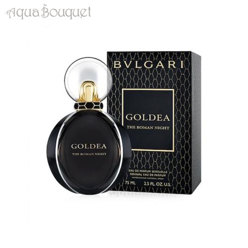 ブルガリ ゴルデア ローマン ナイト オードパルファム 75ml BVLGARI EDP GOLDEA THE ROMAN NIGHT
