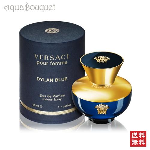 ヴェルサーチ ディランブルー フェム オーデパルファム 50ml VERSACE DYLAN BLUE EDP POUR FEMME [9100]
