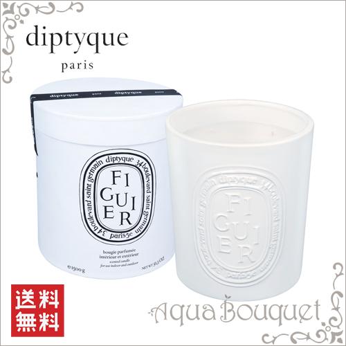 ディプティック フィギュール(イチジクの木) キャンドル 1500g(1.5kg) DIPTYQUE FIGUIER CANDLE [5265]