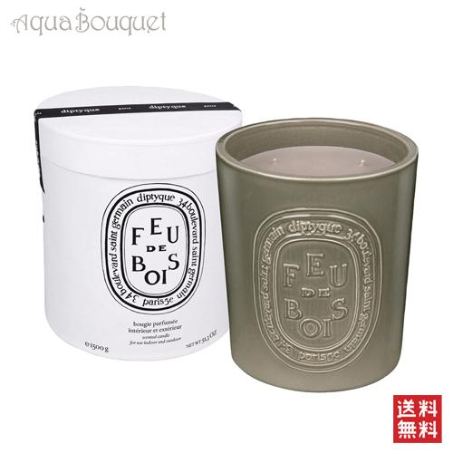 ディプティック フドゥボア (たきぎ) キャンドル 1500g(1.5kg) DIPTYQUE FEU DE BOIS CANDLE [5272]
