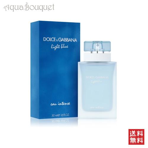 ドルチェ & ガッバーナ ライト ブルー インテンス オードパルファム 50ml DOLCE & GABBANA LIGHT BLUE EAU INTENSE EDP