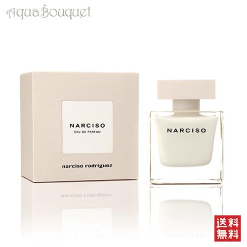 ナルシソロドリゲス ナルシソ オードパルファム 50ml NARCISO RODRIGUEZ NARCISO EDP [6257]