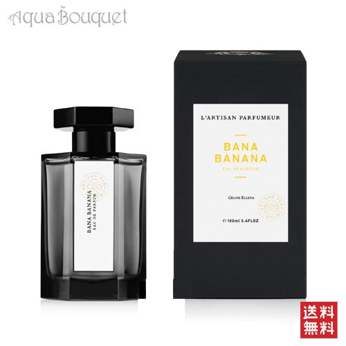 ラルチザンパフューム バナ バナナ オードパルファン 100ml L'ARTISAN PARFUMEUR BANA BANANA EDP [5171]