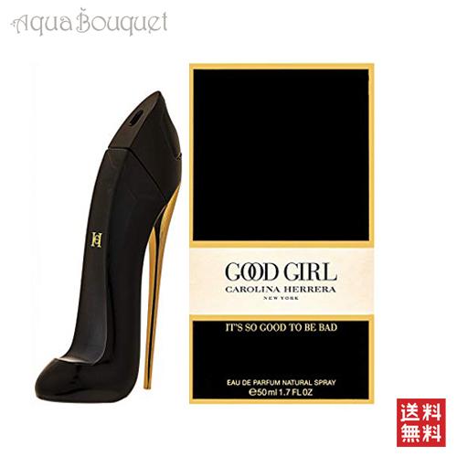 キャロライナヘレラ グッドガール オードパルファム 50ml CAROLINA HERRERA GOOD GIRL EDP [9838]