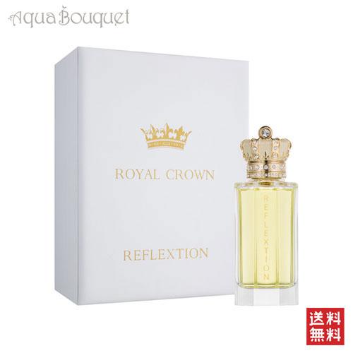 ロイヤル クラウン リフレクション エクストレ ド パルファム 100ml ROYAL CROWN REFLEXTION EXTRAIT DE PARFUM