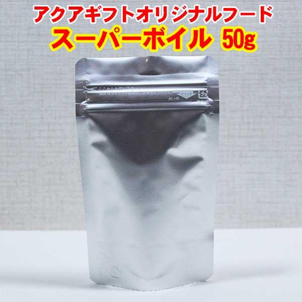 アクアギフト オリジナルフード スーパーボイル 訳あり商品 格安店 50g エサ