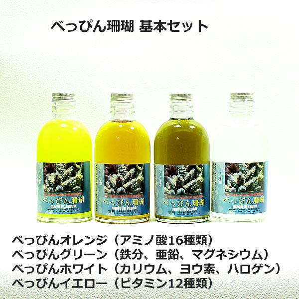 人気ブランド 返品不可 サンゴ アミノ酸 水槽 添加剤 べッピン珊瑚 4本セット べっぴん珊瑚 基本セット