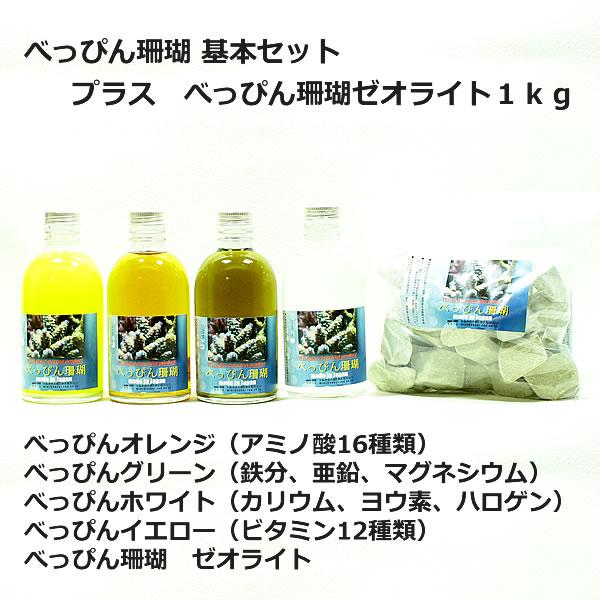 べっぴん珊瑚フルセット + ゼオライト! [サンゴ/アミノ酸/水槽/添加剤]