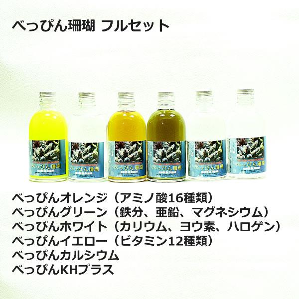 べっぴん珊瑚フルセット ![サンゴ/アミノ酸/水槽/添加剤]