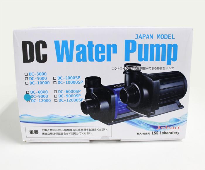 フォルス DC-9000 Jebao Water Pump 水中専用ポンプ!※送料別[生体と同梱不可]安心パック付