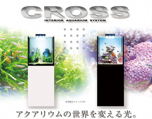 ニッソー CROSS オーバーフロー4点セット[ホワイト/ブラック]※送料別[北海道・沖縄・離島発送不可]水槽セット