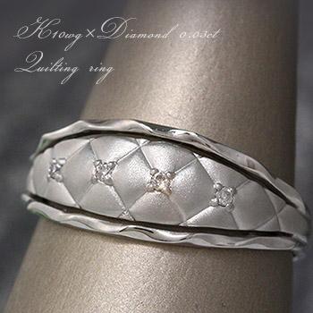 ダイヤモンド リング/リング レディース/指輪 レディース/ダイヤ リング/ダイヤモンドも添えた、上質デザインリング。「ダイヤモンド0.03ct・キルティングリング」【ゆうパケ不可】