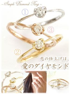 ダイヤモンド リング/リング レディース/指輪 レディース/ダイヤ リング/あなたの指元がより美しく見える…!「ダイヤモンド・ハートカップリング」【メール便送料無料】