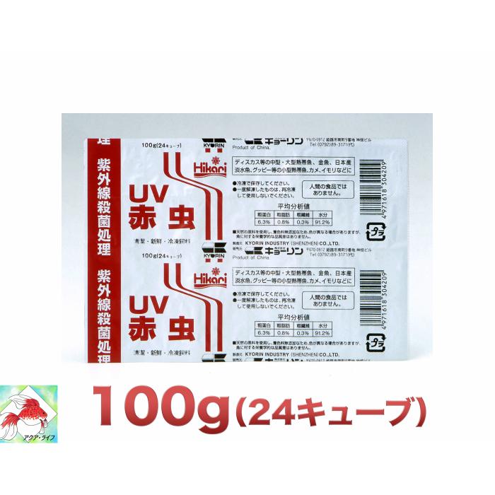 本物 定番から日本未入荷 UV赤虫 100g キョーリン 冷凍飼料 即日発送