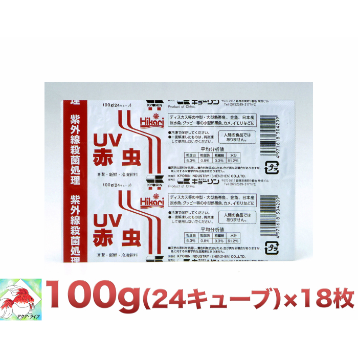 UV赤虫 100g×18枚 冷凍飼料 キョーリン 大特価!! 買取
