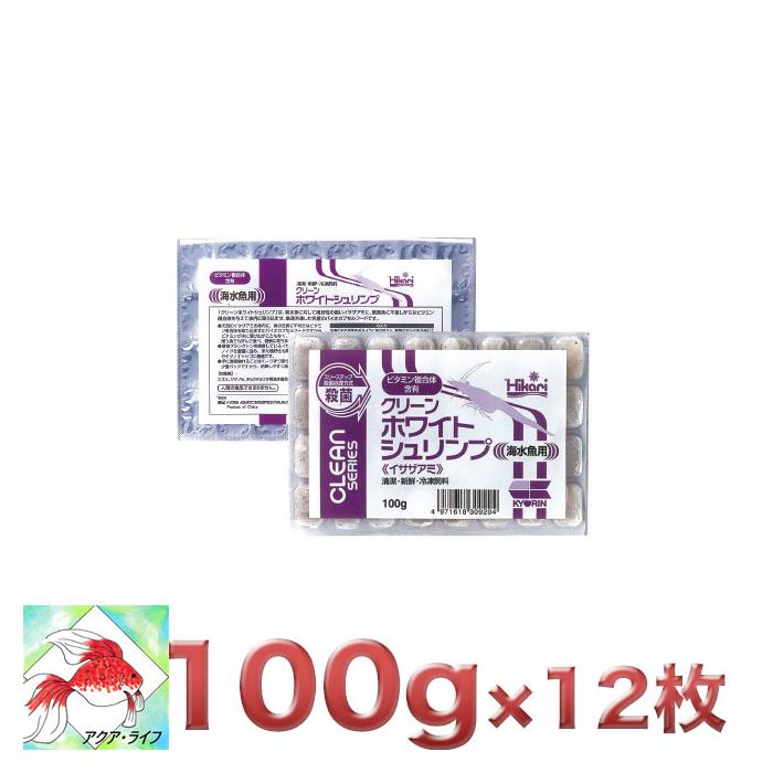 クリーンホワイトシュリンプ 100g×12枚 信頼 冷凍飼料 超特価 キョーリン
