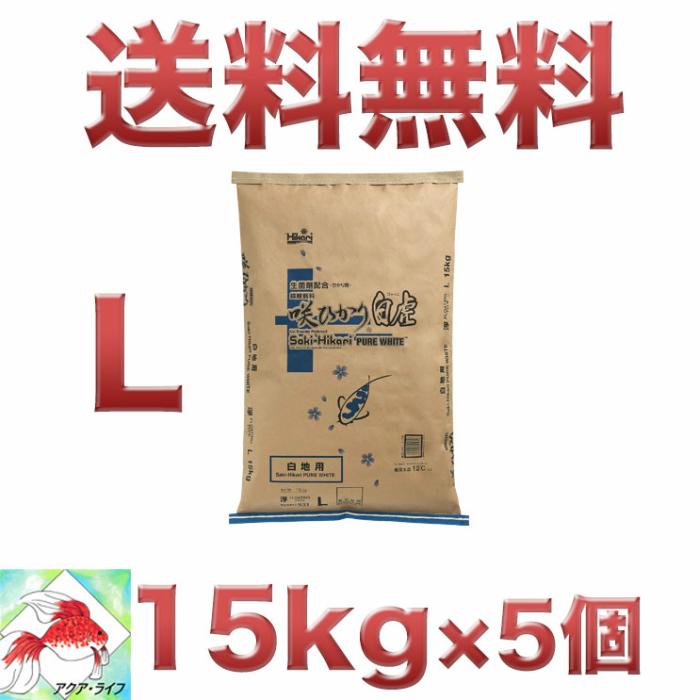 咲ひかり 白虎 L 浮上 15kg 5個セット キョーリン 送料無料 代引き不可