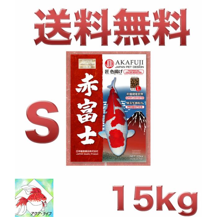 赤富士 S 浮上 15kg 日本動物薬 ニチドウ 送料無料 即日発送