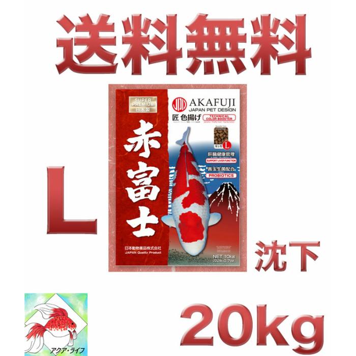 赤富士 L 沈下 20kg 日本動物薬 ニチドウ 送料無料 即日発送
