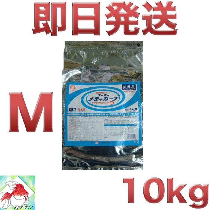 スーパーメディカープ M 浮上 10kg 日本動物薬品 鯉 エサ ニチドウ