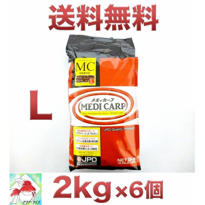 メディカープ MC (免疫維持型)L 2kg 6個入り 日本動物薬品