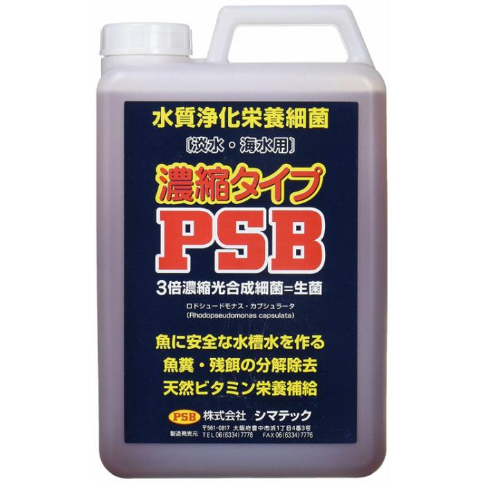 シマテック PSB 20l 濃縮タイプ 水質浄化栄養細菌 バクテリア