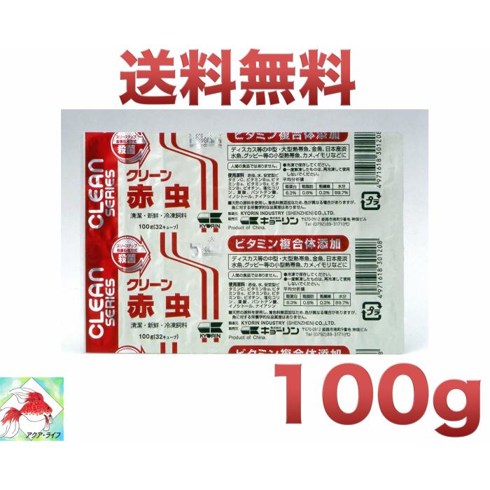 クリーン赤虫 100g マーケット キョーリン 送料無料 正規店 冷凍飼料