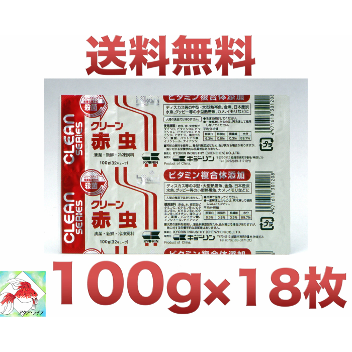 クリーン赤虫 100g 18枚 キョーリン 冷凍飼料 送料無料