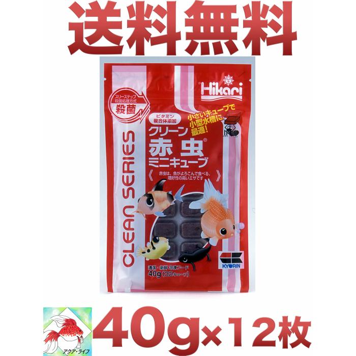 クリーン赤虫ミニキューブ 高品質 40g 12枚 キョーリン 送料無料 冷凍飼料 直営限定アウトレット
