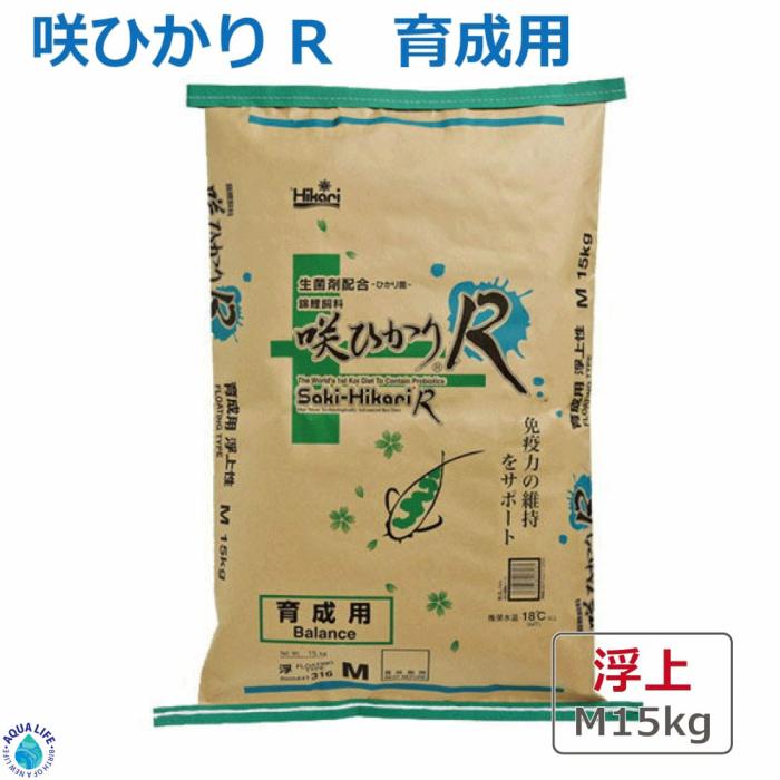 咲ひかりR 育成用 M 浮上 15kg キョーリン 送料無料