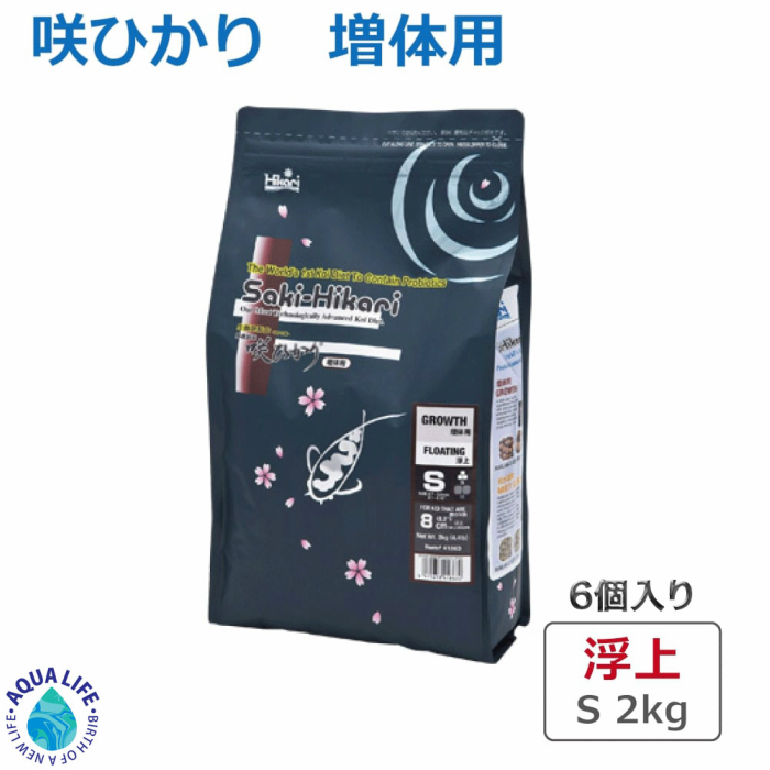 咲ひかり 増体用 S 浮上 2kg 6個入 キョーリン 錦鯉飼料 エサ