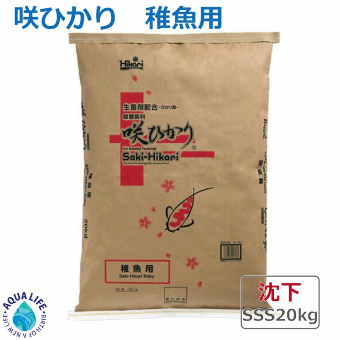 咲ひかり 稚魚用 SSS 沈下 20kg キョーリン 送料無料