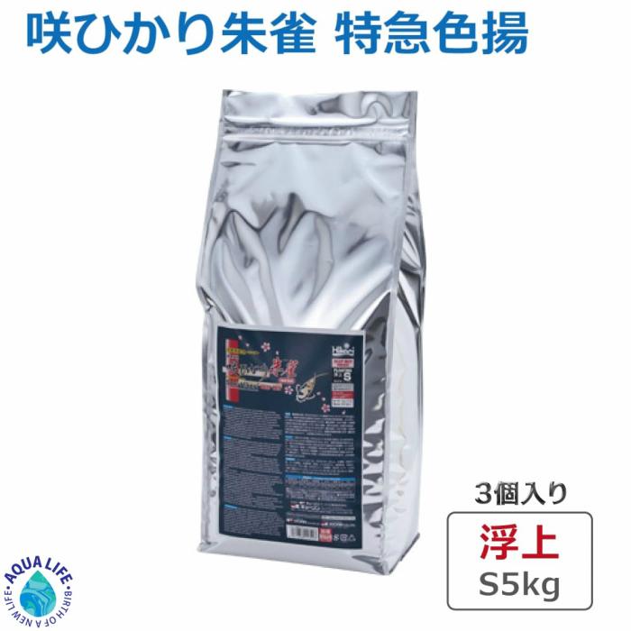 咲ひかり 朱雀 特級色揚用 S 浮上 5kg 3個入 キョーリン 特級色揚 エサ