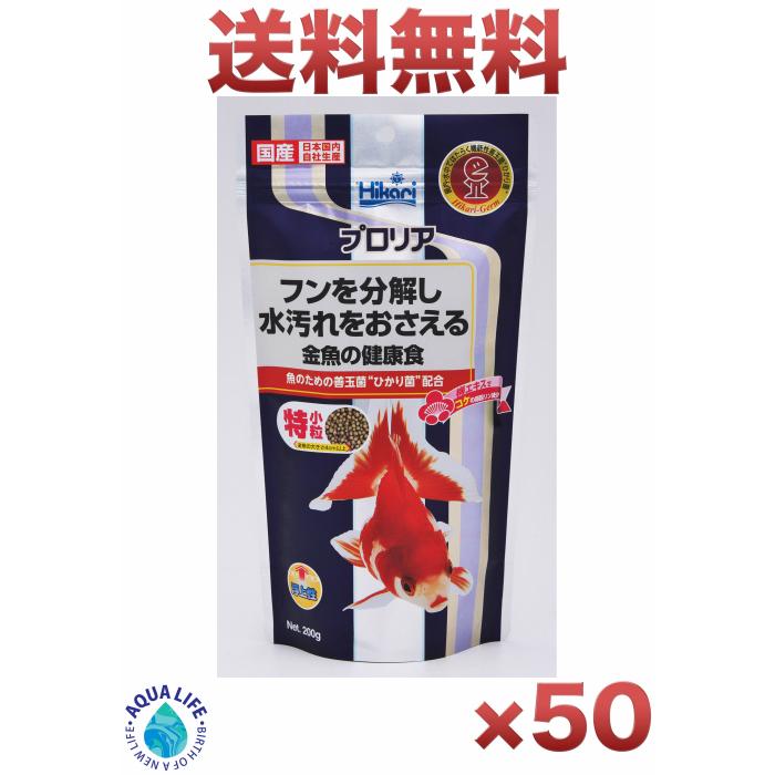 プロリア 特小粒 200g 1ケース 50個入り 金魚用飼料 キョーリン 送料無料