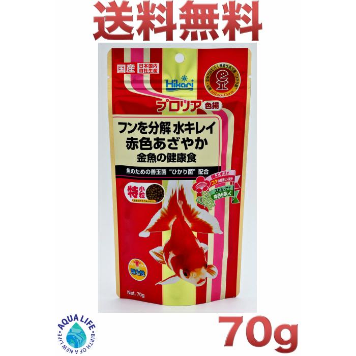 プロリア 色揚 特小粒 70g エサ 大特価!! 送料無料 金魚用飼料 日本製
