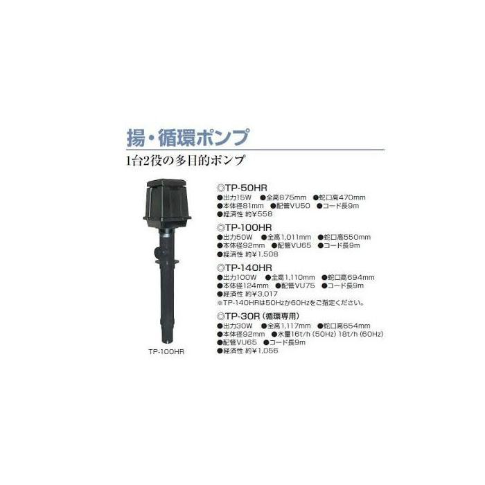 タカラ 循環ポンプ TP-100HR