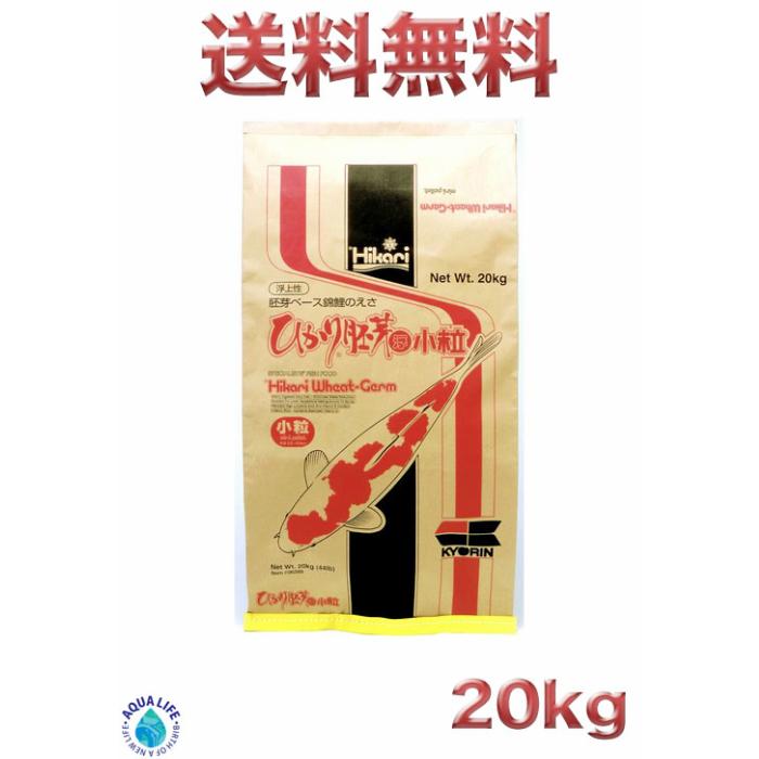 ひかり胚芽 小粒 浮上 20kg キョーリン 送料無料