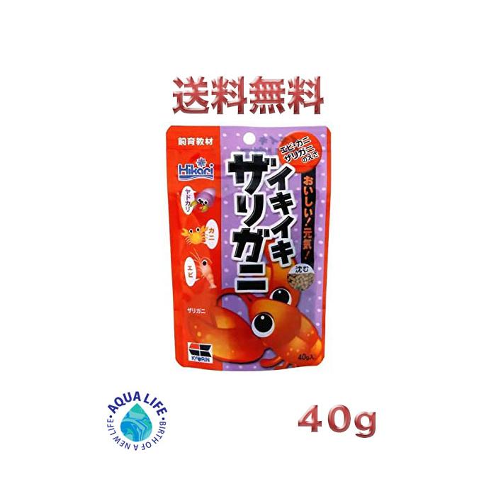 教材 今だけスーパーセール限定 国内在庫 イキイキザリガニ 40g 送料無料 草食性甲殻類専用飼料 キョーリン