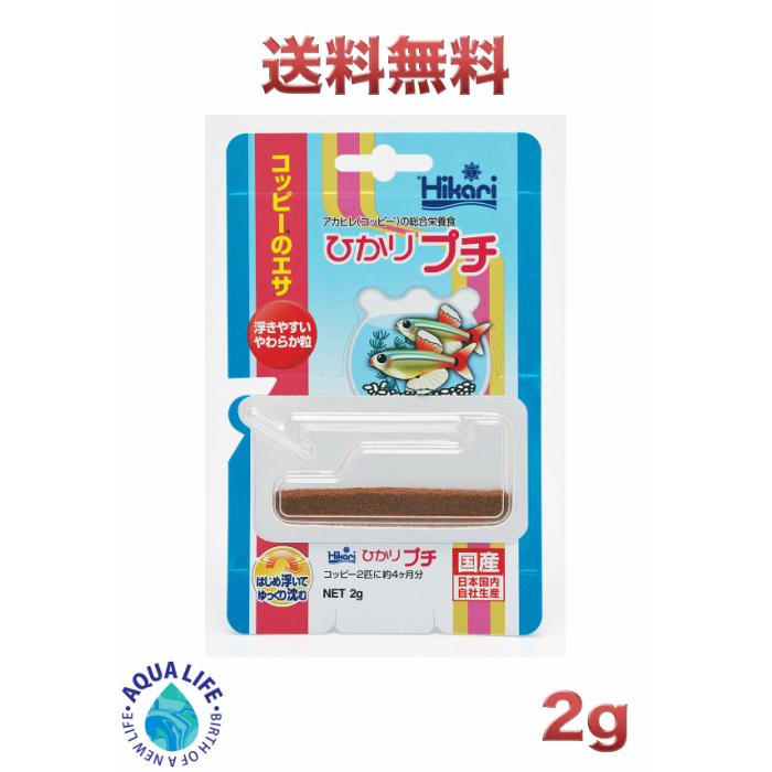 ひかりプチ [ギフト/プレゼント/ご褒美] 2g キョーリン アカヒレ等の小型魚専用飼料 送料無料 超激得SALE