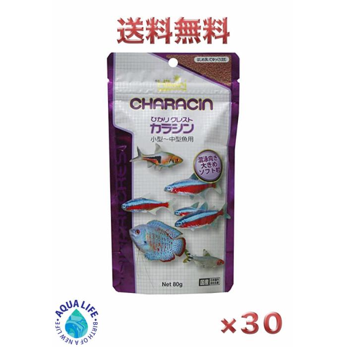 ひかりクレスト カラシン 80g 1ケース 30個入り 熱帯魚 エサ キョーリン 送料無料
