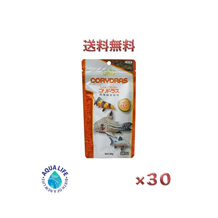 ひかりクレスト コリドラス 80g 1ケース 30個入り 熱帯魚 エサ キョーリン 送料無料