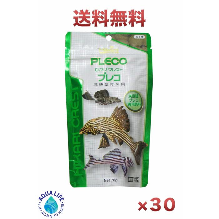 ひかりクレスト プレコ 78g 1ケース 30個入り 熱帯魚 エサ キョーリン 送料無料