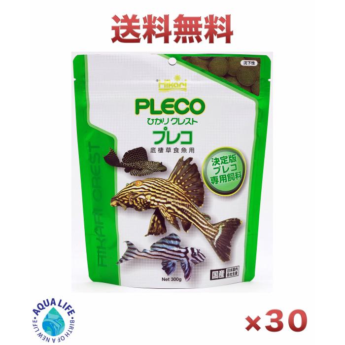 ひかりクレスト プレコ 300g1ケース 30個入り キョーリン 熱帯魚 エサ 送料無料